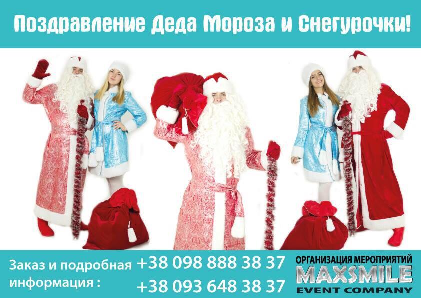 maxSmile_дед_мороз